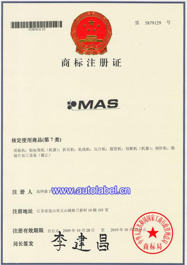 MAS商标